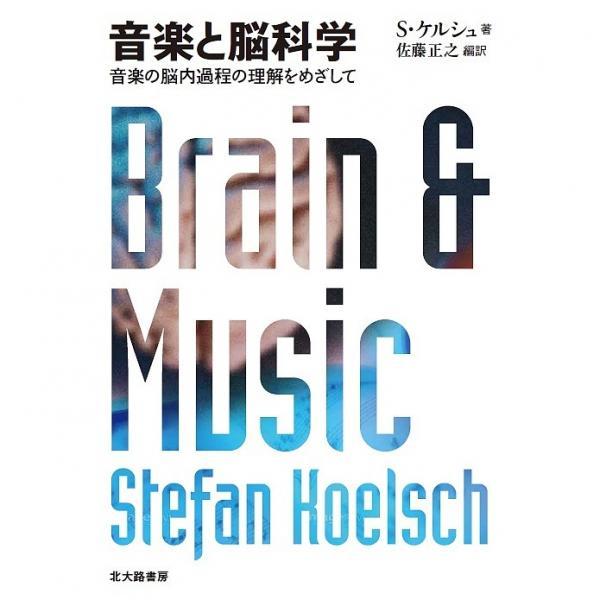 LOHACO - 音楽と脳科学 音楽の脳内過程の理解をめざして/S・ケルシュ ...