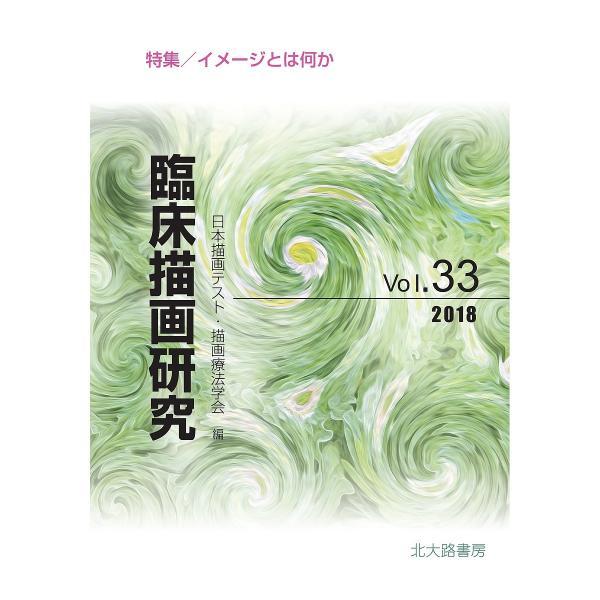 臨床描画研究 Vol.33(2018)/日本描画テスト・描画療法学会