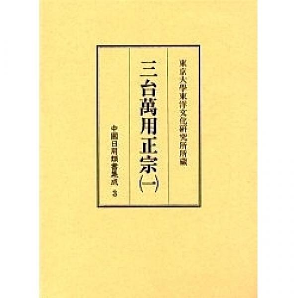 中国日用類書集成 3 影印/酒井忠夫/坂出祥伸/小川陽一
