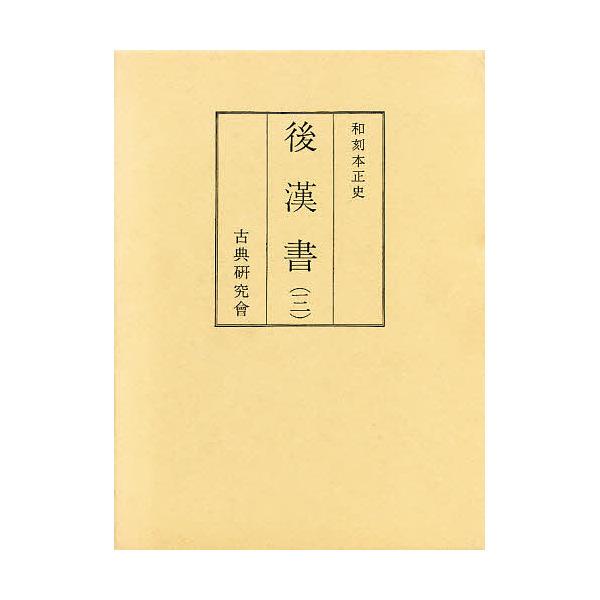 和刻本正史後漢書 3 影印