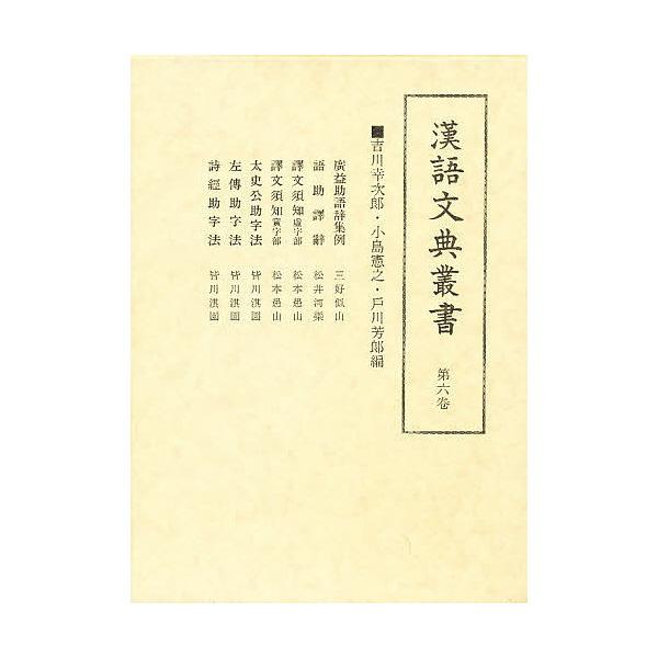 広益助語辞・語助訳辞 他/吉川幸次郎/小島憲之/戸川芳郎