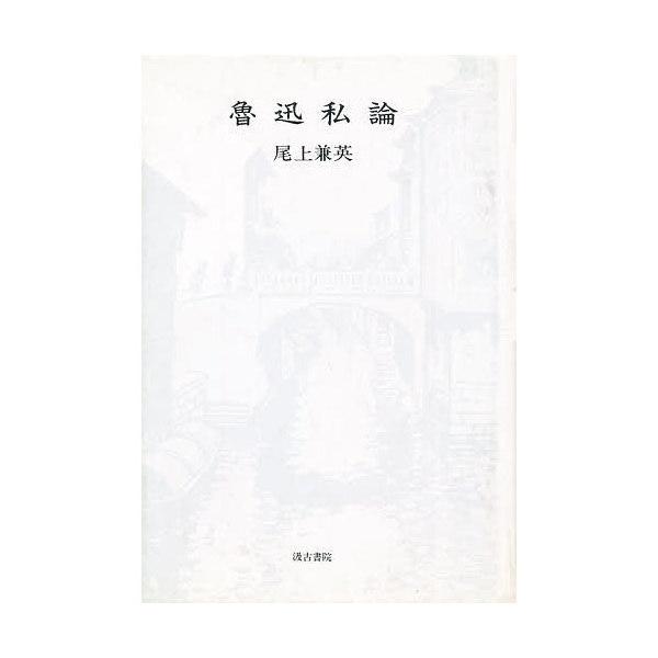 魯迅私論/尾上兼英