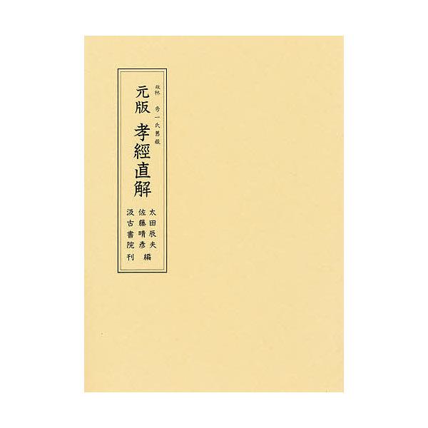 元版孝経直解 影印/貫雲石/太田辰夫/佐藤晴彦