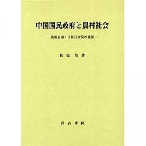 中国国民政府と農村社会 農業金融・合作社政策の展開/飯塚靖