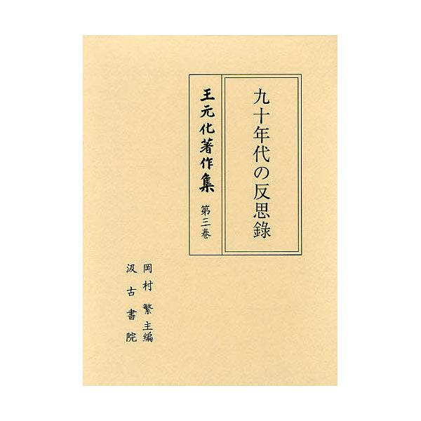 王元化著作集 第3巻/王元化/岡村繁