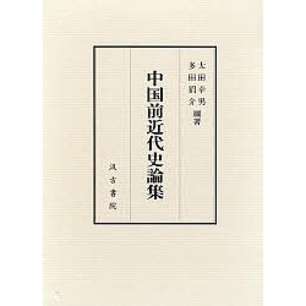 中国前近代史論集/太田幸男/多田狷介