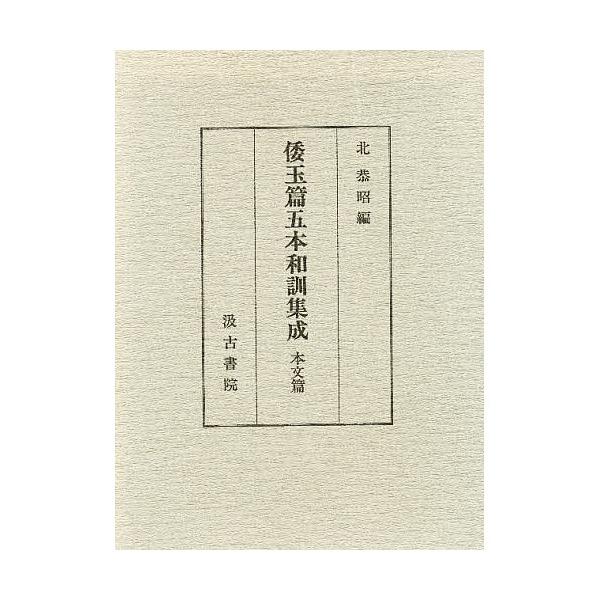 倭玉篇五本和訓集成 本文篇/北恭昭