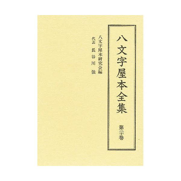 八文字屋本全集 第20巻/八文字屋本研究会