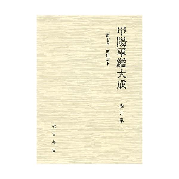 甲陽軍鑑大成 第7巻/酒井憲二