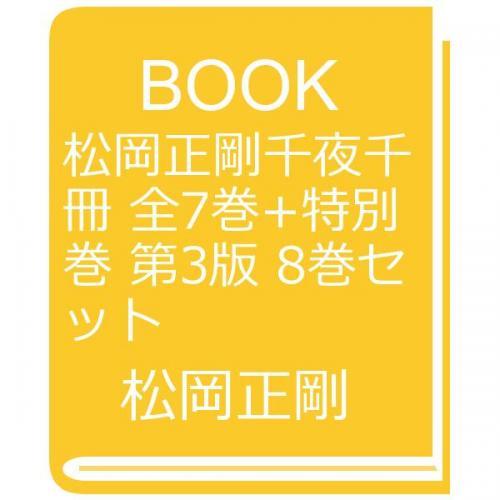 松岡正剛千夜千冊 全7巻+特別巻 第3版 8巻セット/松岡正剛