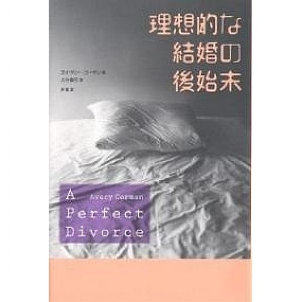 理想的な結婚の後始末/エイヴリー・コーマン/大谷真弓