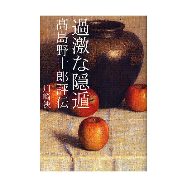 過激な隠遁 高島野十郎評伝/川崎浹