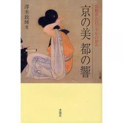 京の美 都の響 京都芸大百三十年の歩み/澤木政輝