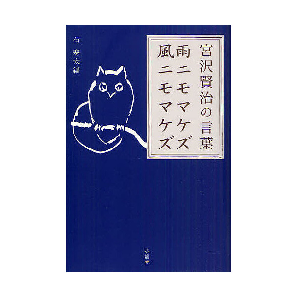 雨ニモマケズ風ニモマケズ 宮沢賢治の言葉/宮沢賢治/石寒太