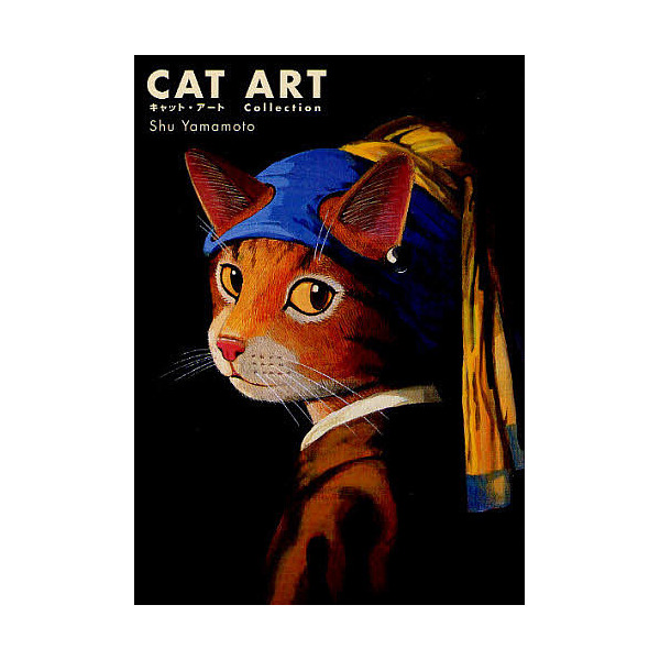 キャット・アート 名画に描かれた猫/シュー・ヤマモト
