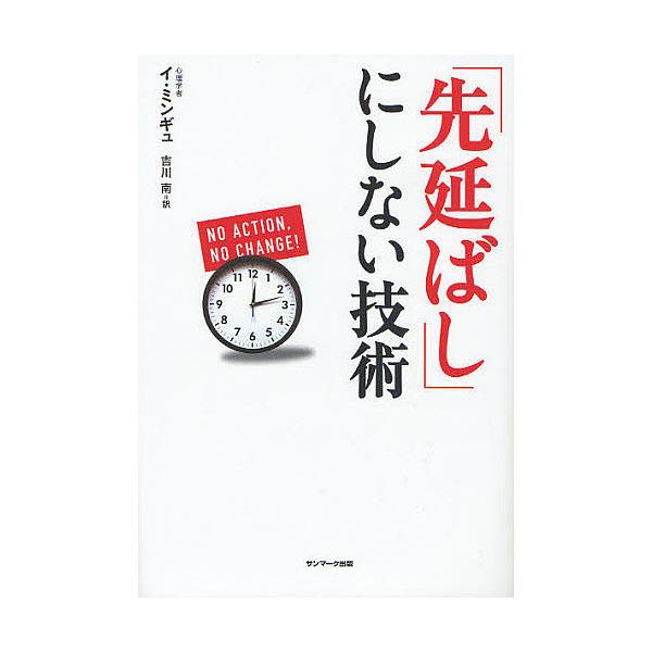 「先延ばし」にしない技術 No Action,No Change!/イミンギュ/吉川南