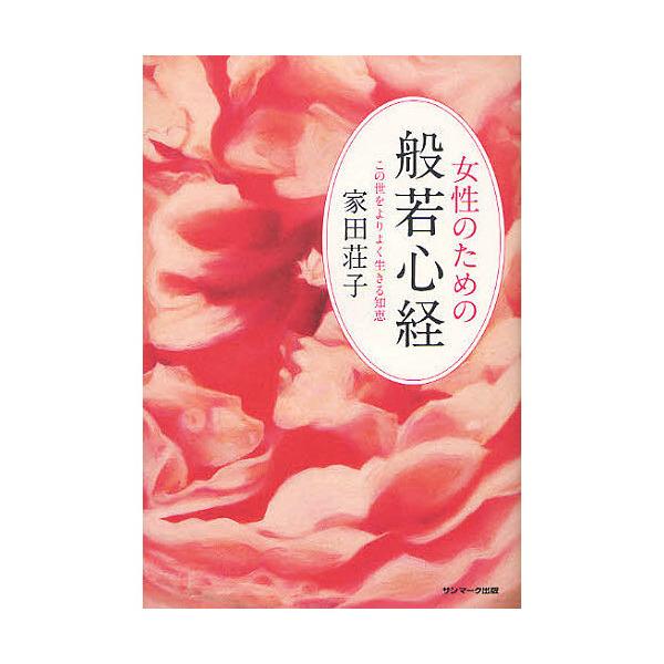 女性のための般若心経 この世をよりよく生きる知恵/家田荘子