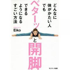 どんなに体がかたい人でもベターッと開脚できるようになるすごい方法/Eiko