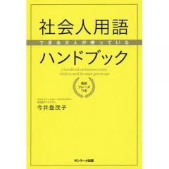 できる大人が使っている社会人用語ハンドブック 英訳フレーズつき/今井登茂子