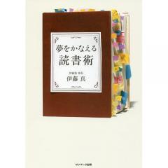 夢をかなえる読書術/伊藤真