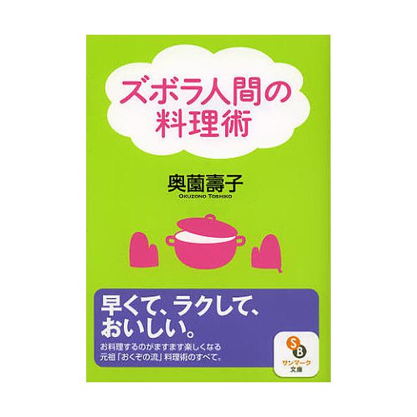 ズボラ人間の料理術/奥薗壽子