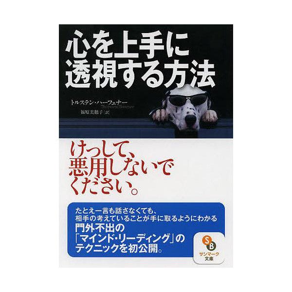 心を上手に透視する方法/トルステン・ハーフェナー/福原美穂子