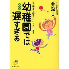 幼稚園では遅すぎる 人生は三歳までにつくられる! 新装版/井深大