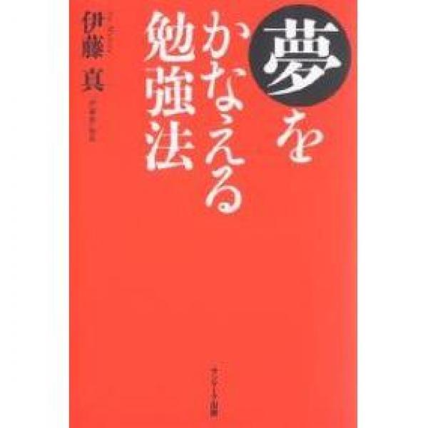 夢をかなえる勉強法/伊藤真