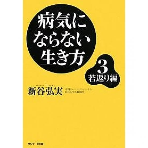 病気にならない生き方 3/新谷弘実
