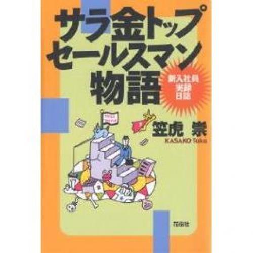 サラ金トップセールスマン物語 新入社員実録日誌/笠虎崇