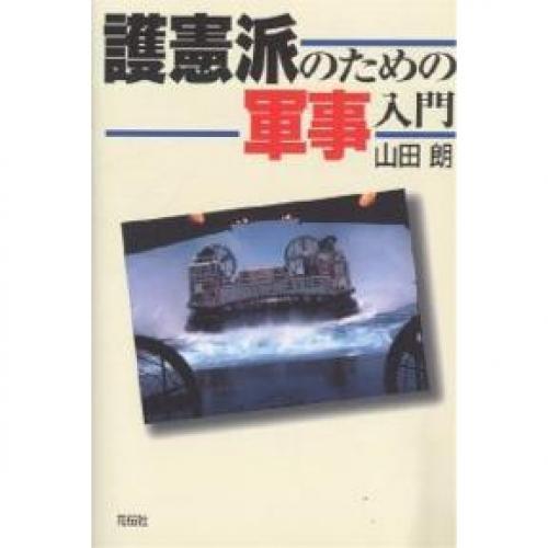 護憲派のための軍事入門/山田朗