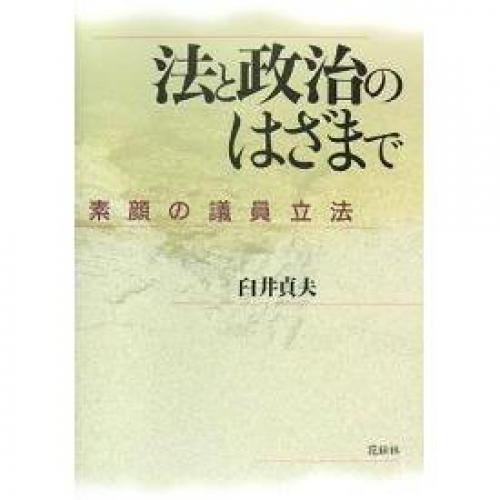 法と政治のはざまで 素顔の議員立法/臼井貞夫