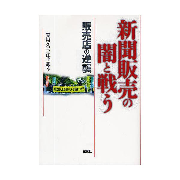 新聞販売の闇と戦う 販売店の逆襲/真村久三/江上武幸