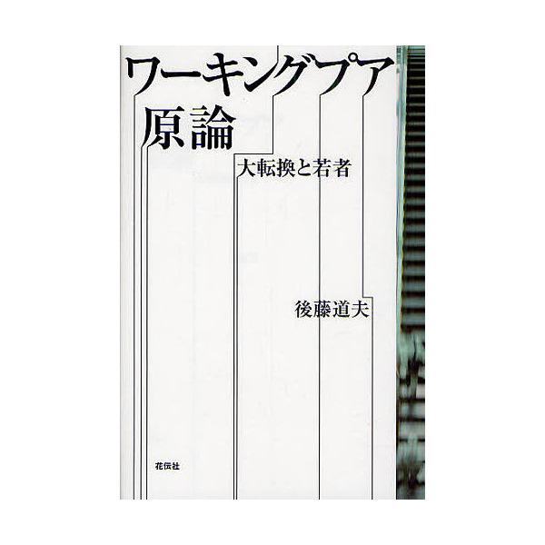 ワーキングプア原論 大転換と若者/後藤道夫