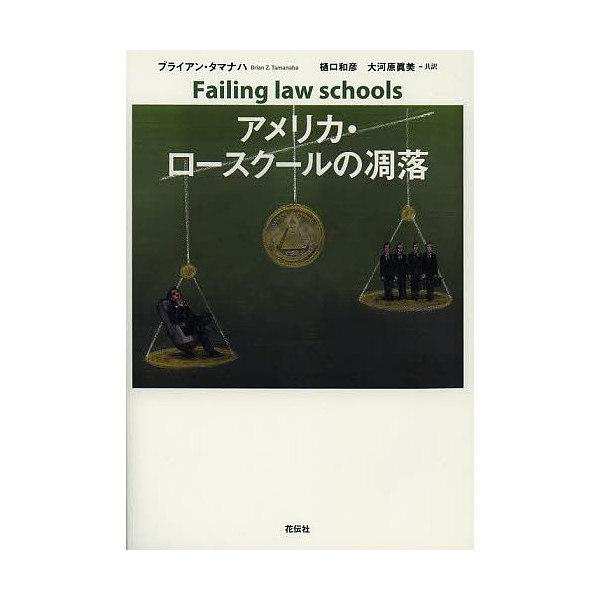 アメリカ・ロースクールの凋落/ブライアン・タマナハ/樋口和彦/大河原眞美