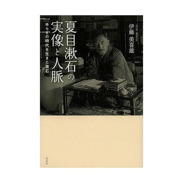夏目漱石の実像と人脈 ゆらぎの時代を生きた漱石/伊藤美喜雄