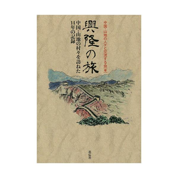 興隆の旅 中国・山地の村々を訪ねた14年の記録/中国・山地の人々と交流する会