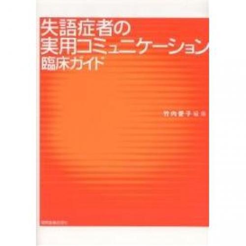 失語症者の実用コミュニケーション臨床ガイド/竹内愛子