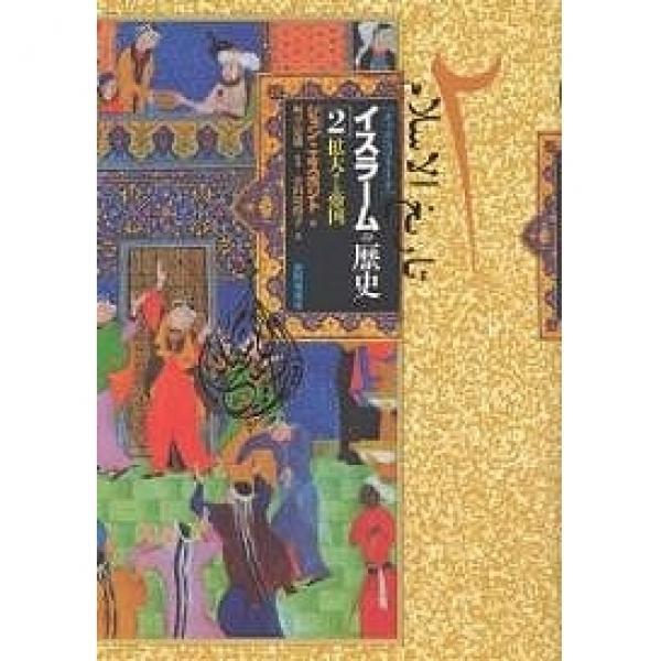 〈オックスフォード〉イスラームの歴史 2/ジョンL.エスポジト/小田切勝子