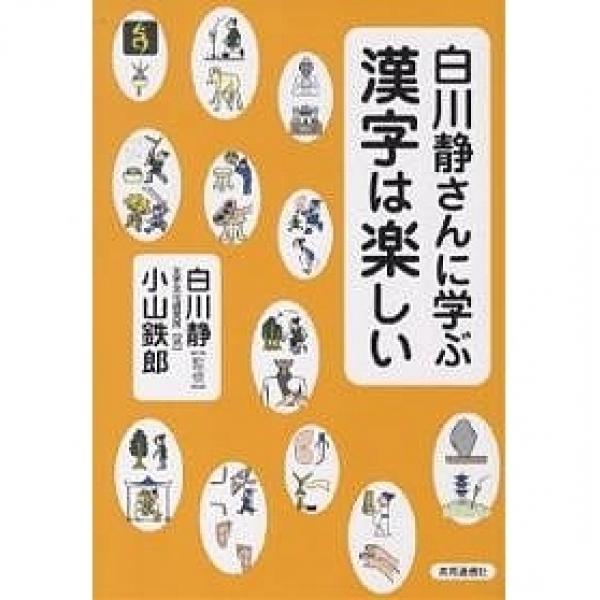 LOHACO - 白川静さんに学ぶ漢字...
