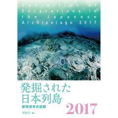 発掘された日本列島 新発見考古速報 2017/文化庁