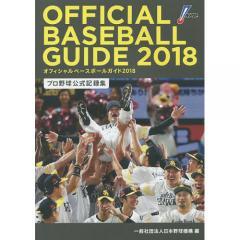 〔予約〕オフィシャル・ベースボール・ガイド2018/一般社団法人日本野球機構