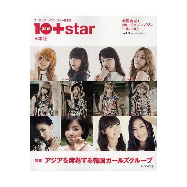 テンアジア・プラス・スター日本版 vol.3(2011Autumn)