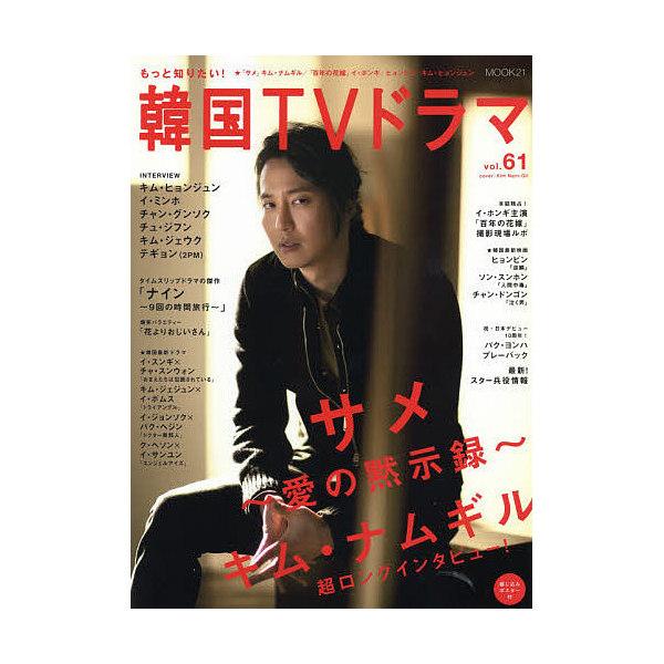 もっと知りたい!韓国TVドラマ vol.61
