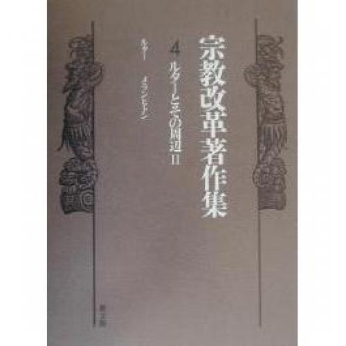 LOHACO - 宗教改革著作集 4/マル...