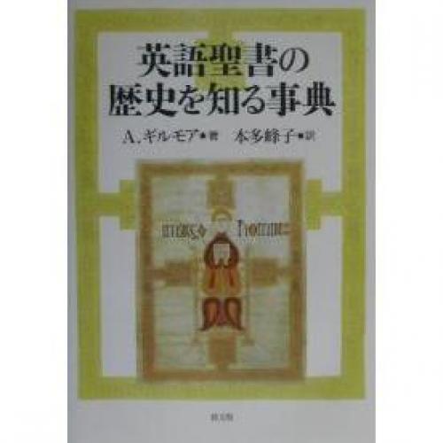 英語聖書の歴史を知る事典/A.ギルモア/本多峰子
