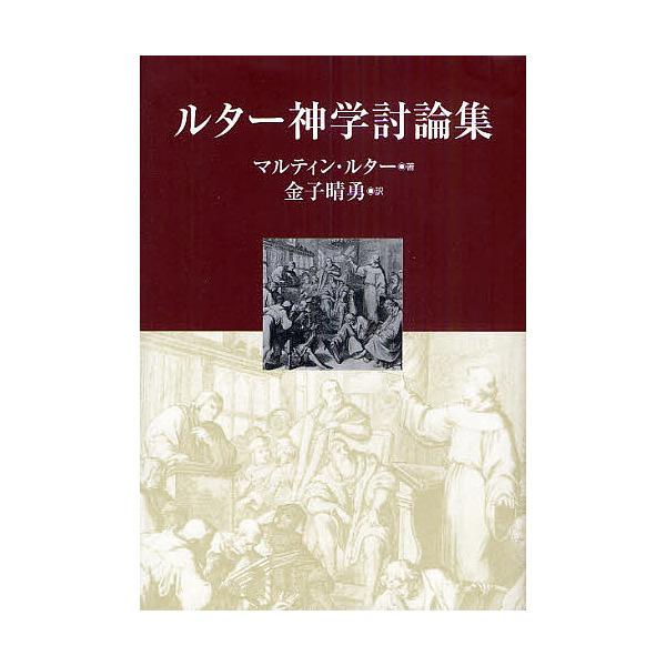 LOHACO - ルター神学討論集/マル...