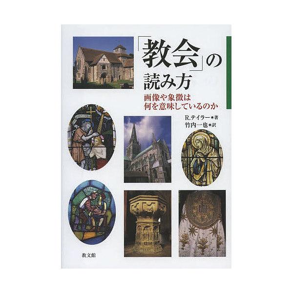 「教会」の読み方 画像や象徴は何を意味しているのか/R.テイラー/竹内一也
