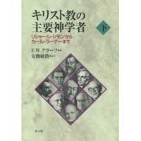 キリスト教の主要神学者 下/F.W.グラーフ