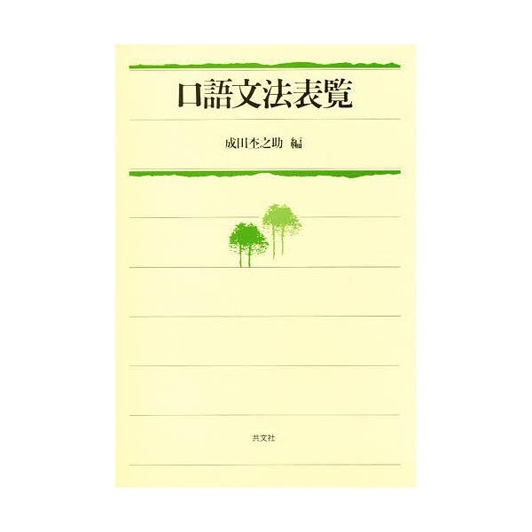口語文法表覧/成田杢之助